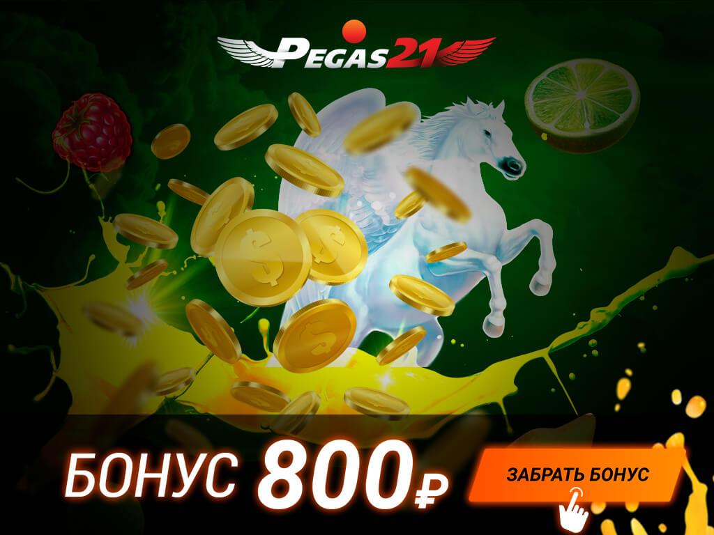 игровое казино Пегас21