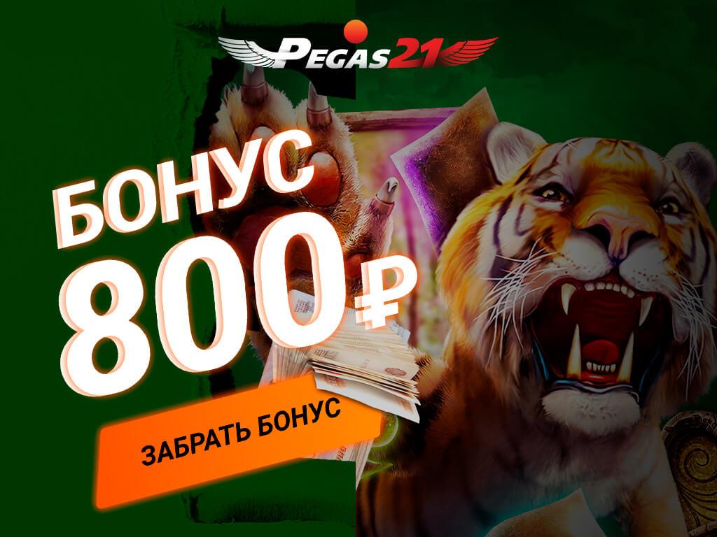 Забери свой бонус 800 рублей