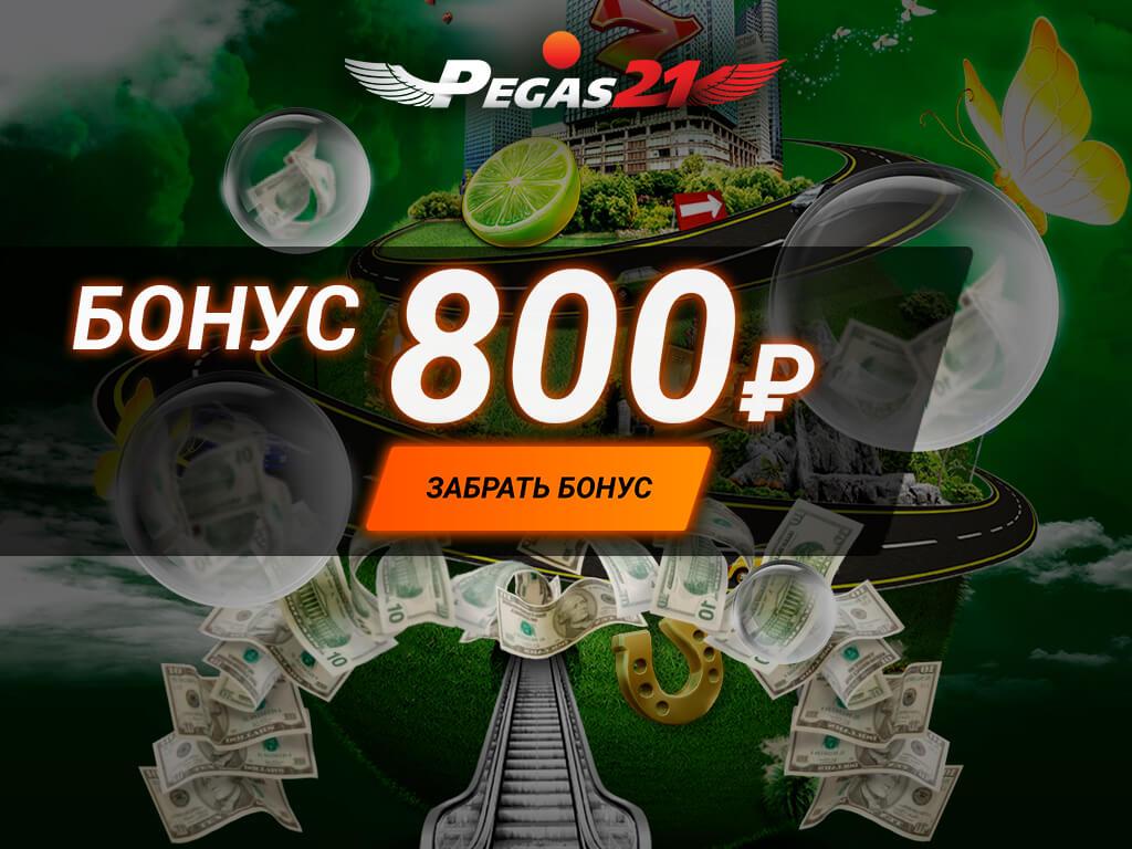 Большие выигрыши в казино Пегас21